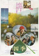 The Four Seasons - Japanese Movie Poster (xs thumbnail)