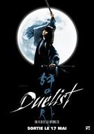 Hyeongsa - French Movie Poster (xs thumbnail)