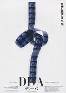 Diva - Japanese Movie Poster (xs thumbnail)