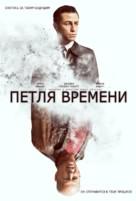 Looper - Russian poster (xs thumbnail)
