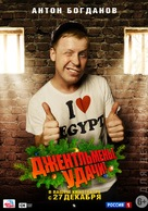 Dzhentlmeny, udachi! - Russian Movie Poster (xs thumbnail)