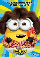 Minions: The Rise of Gru - Japanese Movie Poster (xs thumbnail)