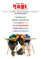 Booksmart - South Korean Movie Poster (xs thumbnail)