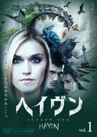 """""""Haven"""" - Japanese DVD movie cover (xs thumbnail)"""