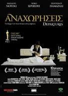 Okuribito - Greek Movie Poster (xs thumbnail)