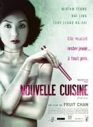 Jiao zi - French Movie Poster (xs thumbnail)