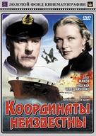 Koordinaty neizvestny - Russian Movie Cover (xs thumbnail)
