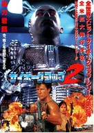 Cyborg Cop II - Japanese Movie Poster (xs thumbnail)
