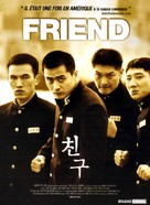 Chingoo - French DVD cover (xs thumbnail)