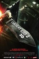 Silent Hill: Revelation 3D - Ukrainian Movie Poster (xs thumbnail)