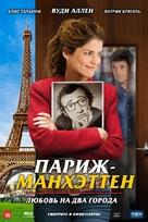 Paris Manhattan - Russian Movie Poster (xs thumbnail)