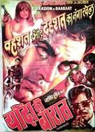 Yaadon Ki Baaraat - Indian Movie Poster (xs thumbnail)