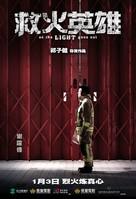 救火英雄 (As The Light Goes Out) poster