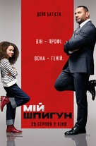 My Spy - Ukrainian Movie Poster (xs thumbnail)