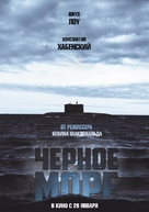 Black Sea - Russian Movie Poster (xs thumbnail)