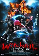 Witchville - Japanese Movie Cover (xs thumbnail)