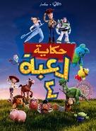 Toy Story 4 - Egyptian Movie Poster (xs thumbnail)