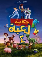 Toy Story 4 - Egyptian Movie Poster (xs thumbnail)