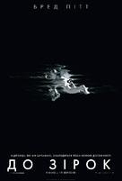 Ad Astra - Ukrainian Movie Poster (xs thumbnail)