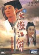 Xiao ao jiang hu - Chinese DVD cover (xs thumbnail)