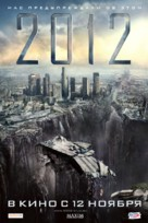 2012 - Russian Movie Poster (xs thumbnail)