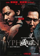 Typhoon - Hong Kong Movie Poster (xs thumbnail)