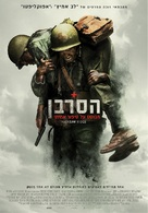 Hacksaw Ridge - Israeli Movie Poster (xs thumbnail)