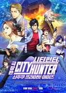 City Hunter: Shinjuku Private Eyes - South Korean Movie Poster (xs thumbnail)