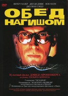 Naked Lunch - Russian DVD movie cover (xs thumbnail)