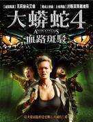 Anaconda 4: Trail of Blood - Taiwanese Movie Poster (xs thumbnail)