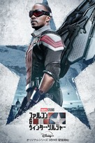 """""""The Falcon and the Winter Soldier"""" - Japanese Movie Poster (xs thumbnail)"""