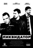 Likvidator - Kazakh Movie Poster (xs thumbnail)