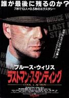 Last Man Standing - Japanese Movie Poster (xs thumbnail)