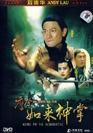 Ma deng ru lai shen zhang - Chinese Movie Cover (xs thumbnail)