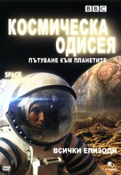 Space Odyssey: Voyage to the Planets - Bulgarian DVD cover (xs thumbnail)