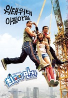 Choihui mancheon - South Korean Movie Poster (xs thumbnail)