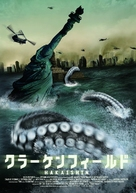 Kraken: Tentacles of the Deep - Japanese Movie Cover (xs thumbnail)