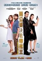 Keeping Up with the Joneses - Hong Kong Movie Poster (xs thumbnail)