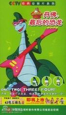 """Denver, the Last Dinosaur"" - Chinese VHS cover (xs thumbnail)"