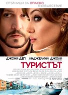 The Tourist - Bulgarian Movie Poster (xs thumbnail)
