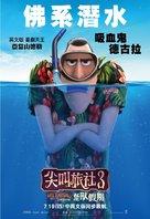 Hotel Transylvania 3: Summer Vacation - Taiwanese Movie Poster (xs thumbnail)