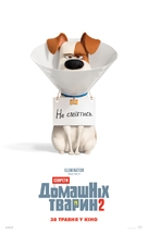 The Secret Life of Pets 2 - Ukrainian Movie Poster (xs thumbnail)