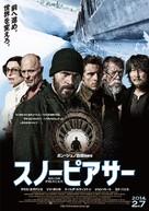 Snowpiercer - Japanese Movie Poster (xs thumbnail)