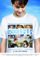(500) Days of Summer - Russian Movie Poster (xs thumbnail)