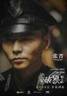 Saat po long 2 - Chinese Movie Poster (xs thumbnail)