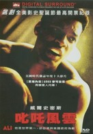 Ali - Chinese DVD movie cover (xs thumbnail)