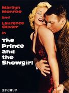 The Prince and the Showgirl - Japanese Movie Cover (xs thumbnail)