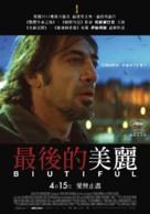 Biutiful - Taiwanese Movie Poster (xs thumbnail)
