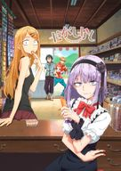 """Dagashi kashi"" - Japanese Movie Poster (xs thumbnail)"
