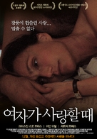 Partir - South Korean Movie Poster (xs thumbnail)